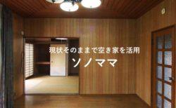 【ソノママ】始めました。