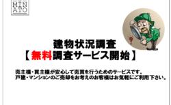 【無料】建物状況調査サービス開始